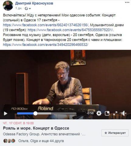 Сентябрь. Концерты в Одессе.