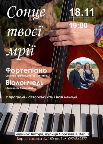 """""""Солнце твоей мечты"""" - концерт в Киеве 18 ноября Дом Актера."""
