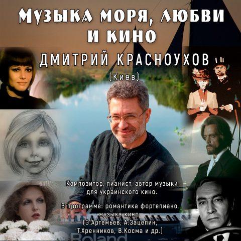 Лето, море, Одесса, музыка из кино в уютном дворике
