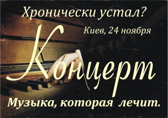 Киев. Концерт в помещении Союза композиторов. 24 ноября