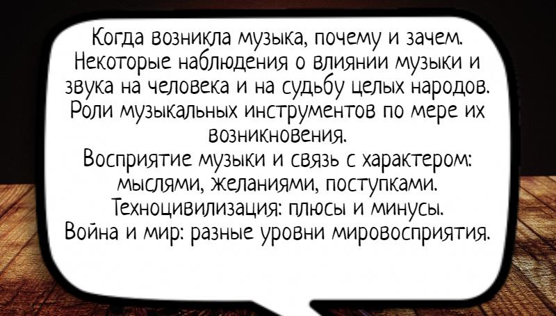 Погружение в музыку и звук. Лекции-встречи в Киеве