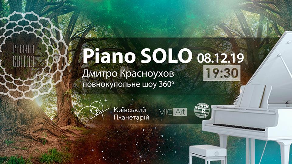8 декабря, 19:30. Дмитрий Красноухов, композитор.