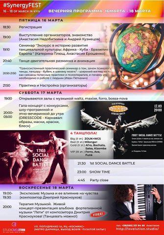 Концерт на фестивале - 18 марта, в воскресенье, 20-00