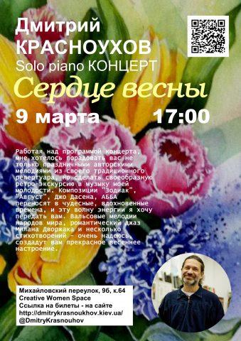 9 марта концерт в Киеве
