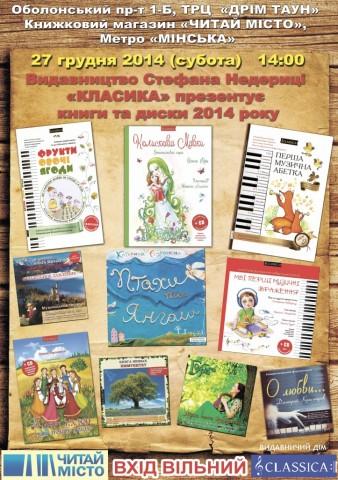"""Презентация новой книги издательства """"Классика"""""""