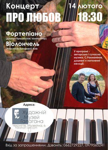 Концерт О ЛЮБВИ. Чернигов 14 февраля