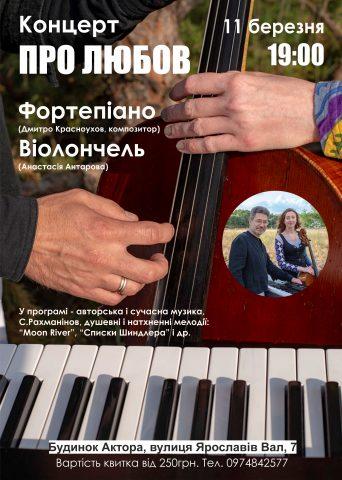 """11 марта, Киев, Дом Актера, концерт """"О любви"""""""
