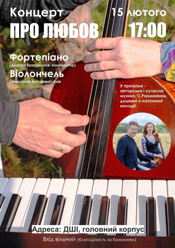 """Концерт """"О ЛЮБВИ"""" СЛАВУТИЧ в ДШИ, корпус 1, 15 февраля, суббота, в 17:00."""