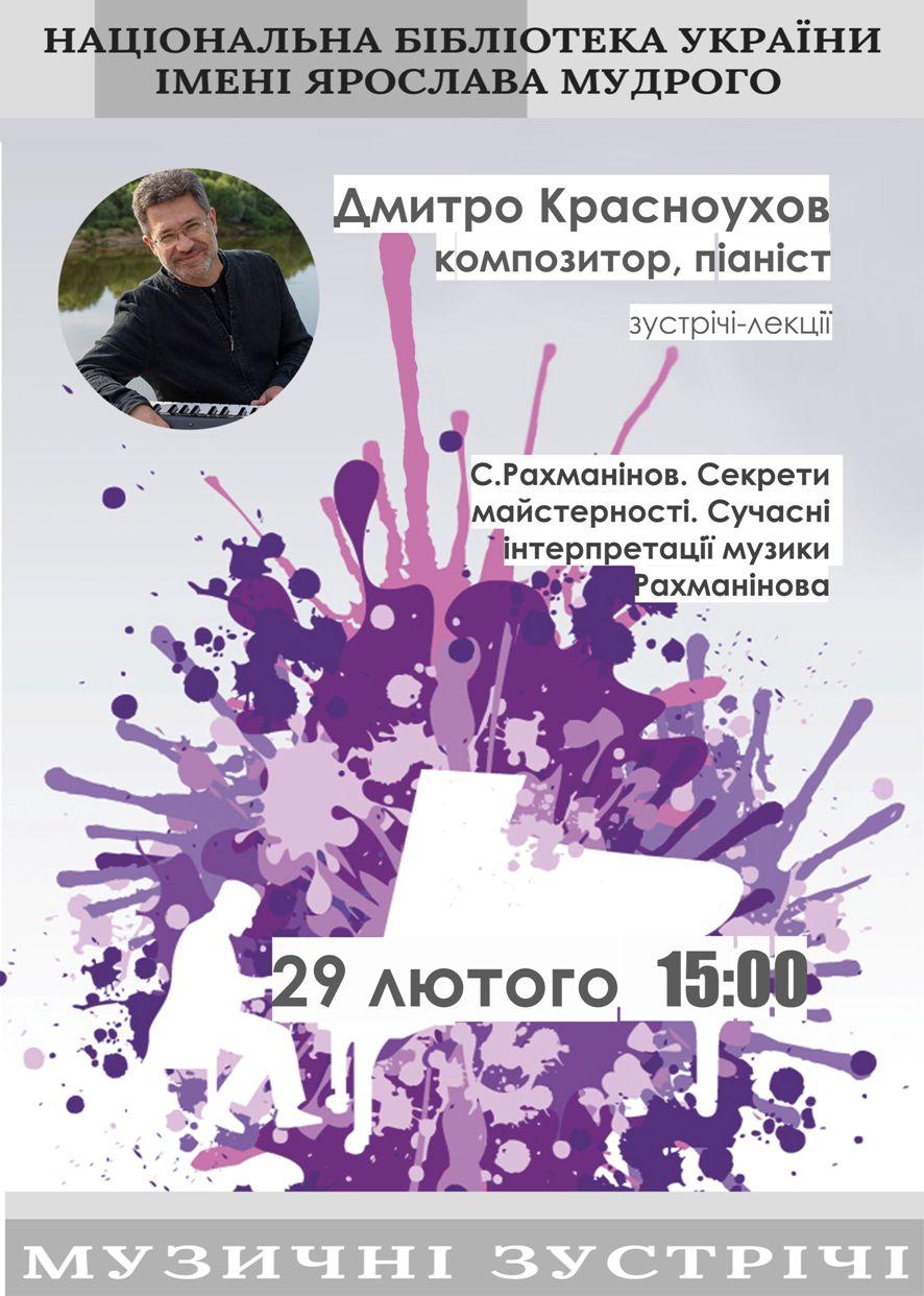 Встречи. #3 Влияние музыки. Рахманинов. 29 февраля 15:00