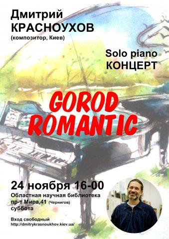Романтическое фортепиано. Концерт 24 ноября, Чернигов
