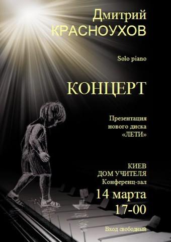 DU01 340x480 Расписание концертов этой весны (2018). Киев