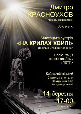 Расписание концертов этой весны. Киев