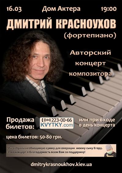 Дмитрий Красноухов, сольный концерт 16 марта. Дом Актера, Киев. Фортепиано