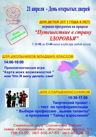 21 апреля, Одесса, творческая встреча в 20-00