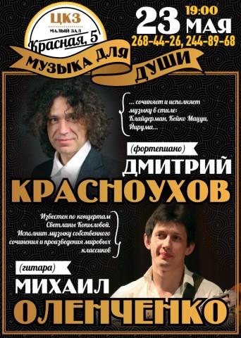 Музыка для души. Краснодар, 23 мая