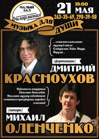 Музыка для души. Ростов-на-Дону, 21 мая