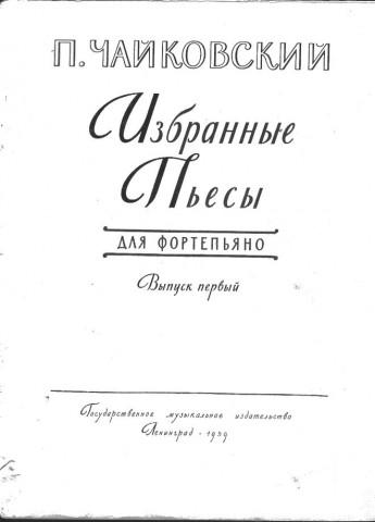 SWScan1 345x480 Пётр Чайковский   ноты