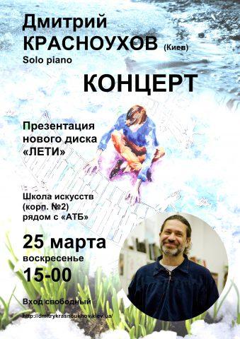 Красноухов Дмитрий концерт в Славутиче 25 марта