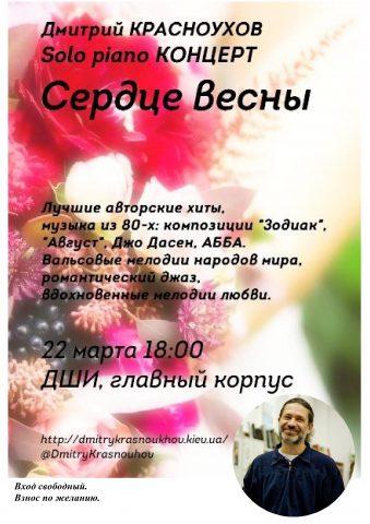 Славутич_весна_1