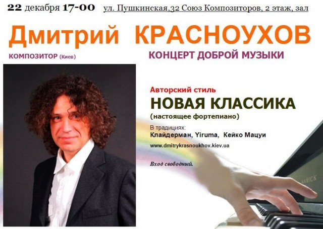 Поменялась дата. Концерт в Киеве. 22 декабря 2013 17-00