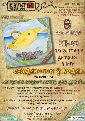 budynok 339x480 8 ноября. Домик из воды. Презентация книги для детей