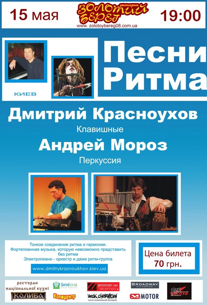 """Концерт """"ПЕСНИ РИТМА"""" в Чернигове"""