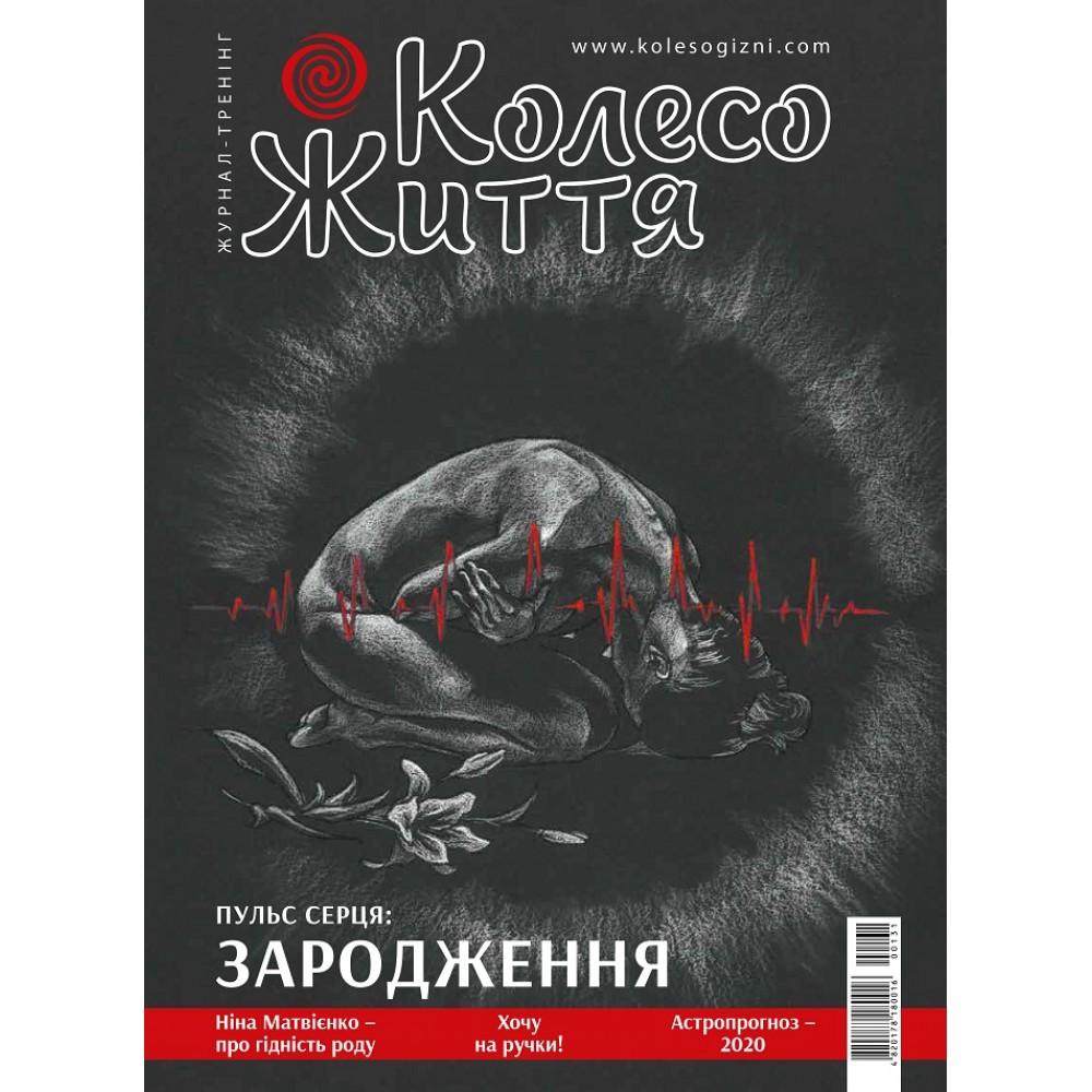 Колесо Жизни. Дмитрий Красноухов - о зарождении звука. № 1 (131) '20.