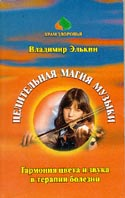 """Владимир Элькин и его книга """"Целительная магия музыки"""""""