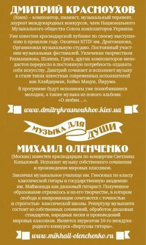 Концерты в России. Краснодар, Ростов-на-Дону. 21-23 мая