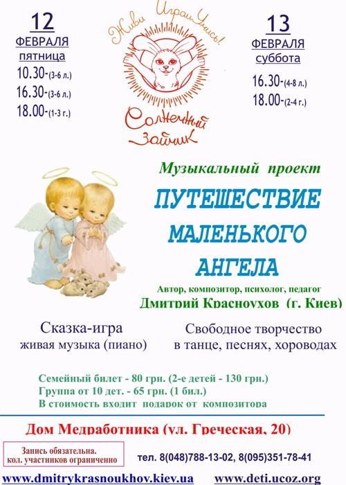 koncert angela 2010 A4 12, 13, 14 февраля   программа в Одессе