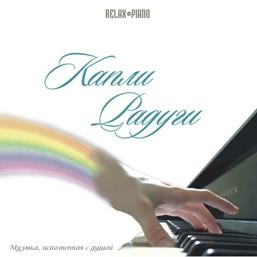 Капли радуги. Фортепианный альбом.