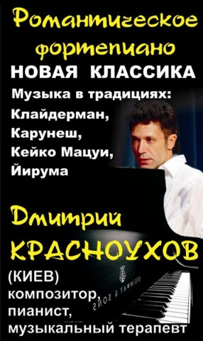 Концерты в России. 30 марта, Ростов. 1 апреля, Краснодар.