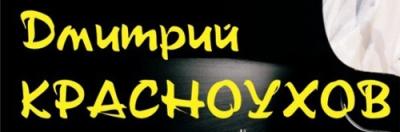 krasnouhov0