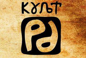"""Концерт фортепианной авторской музыки. Киев. Клуб """"Культ Ра"""""""