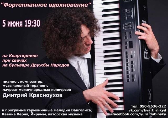 Квартирник в Киеве. Творческий пиано-вечер 5 июня