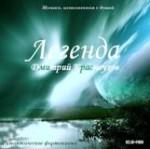 19 марта. Концерт – анонс нового фортепианного альбома ЛЕГЕНДА.