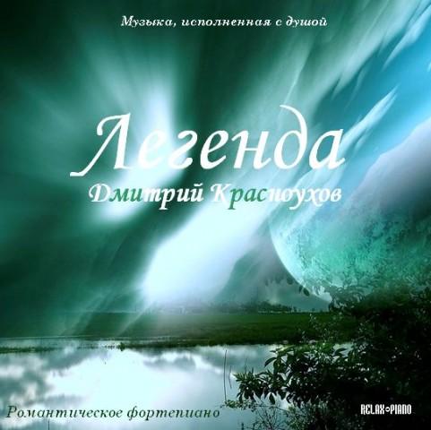 legend1 481x480 Альбом ЛЕГЕНДА.