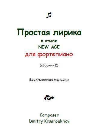 newage2 Музыка ангелов. Yiruma