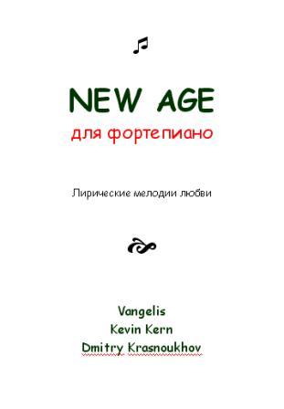 Лирический New Age для фортепиано. Сборник 1