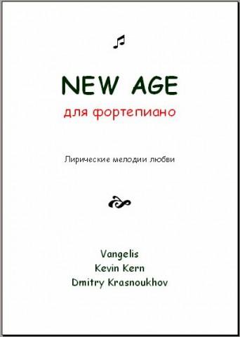 """Нотный сборник """"Лирический NEW AGE для фортепиано"""""""