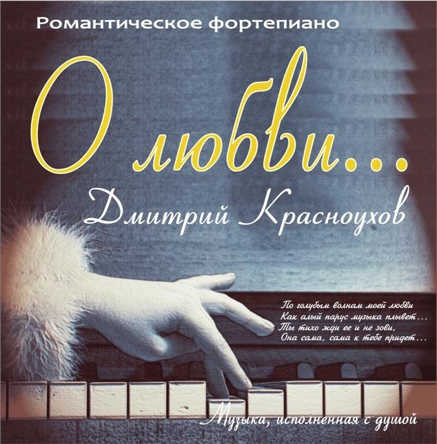 """Романтическое фортепиано. Диск """"О любви…"""""""