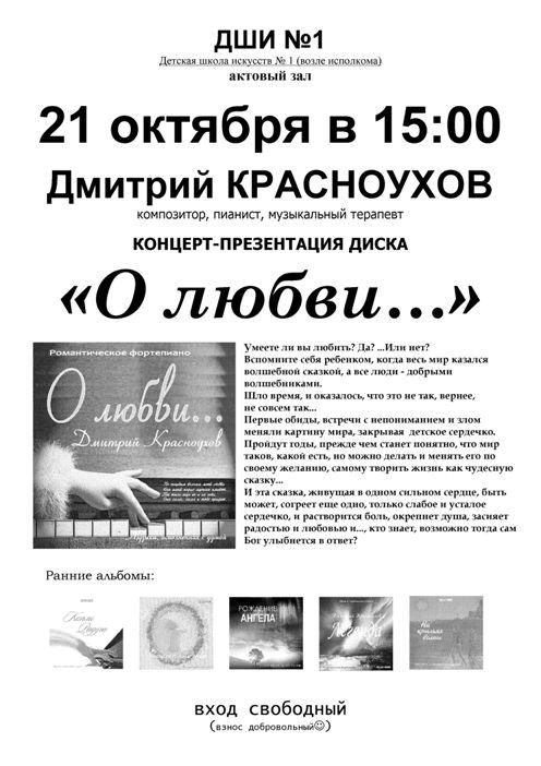 o lubvi slav Концерт в Славутиче. 21 октября