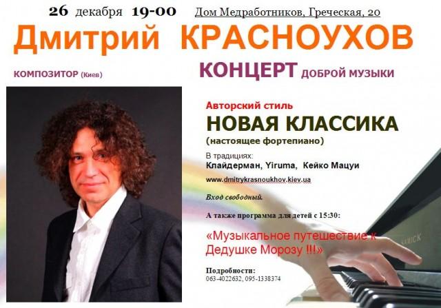 Концерт в Одессе 26 декабря.