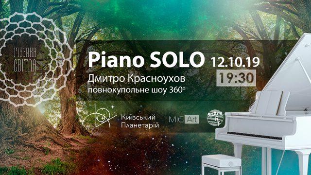 Концерт в Планетарии, Киев: 12 октября, 19:30