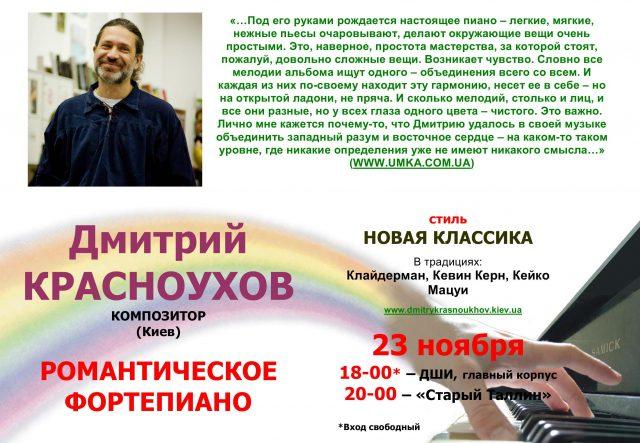 Концерты в Славутиче 23 ноября