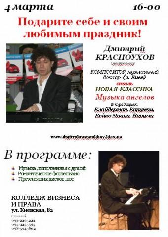 концерт в Житомире 4 марта